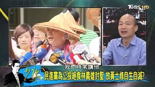 黃士修vs.林義雄絕食拚公投!民進黨大小眼差別待遇?少康戰情室 20180918