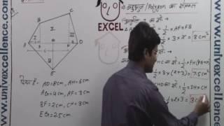class 8 math chapter mensuration math in hindi medium ganit shetramiti