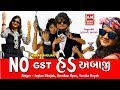 Download No GST Hed Ambaji - Jaykar Bhojak, Darshna Vyas | New Gujarati DJ Song 2017 | RDC Gujarati MP3 song and Music Video