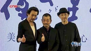 电影《深夜食堂2》在上海举行新闻发布会,制片人远藤日登思、导演松冈锭...