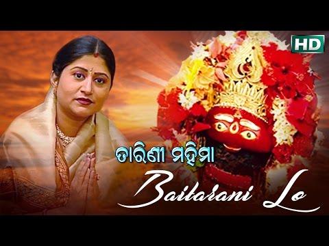 BAITARANI LO | Album- Tarini Mahima | Namita Agrawal | SARTHAK MUSIC