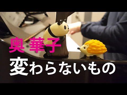 【ピアノ弾き語り】変わらないもの/奥華子(時をかける少女挿入歌) by ふるのーと (cover)
