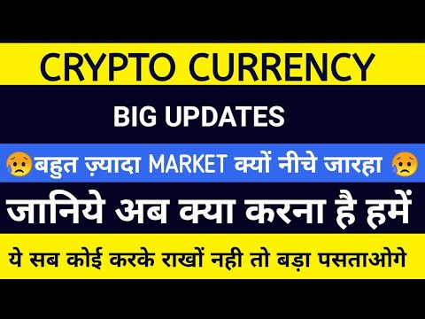 🔴 VERRY IMP 🚨 Crypto Big News  ?Breaking News about crypto currency market    Bitcoin Update    To