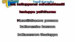 kannethivu ponna song with lyrics