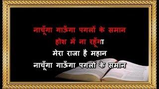 Nachunga Gaunga Paglon Ke Samaan - Karaoke - Hindi Christian Song