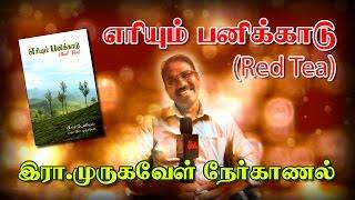 Eriyum Panikadu Novel Writer Era.Murugavel Interview