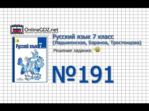 Задание № 191 — Русский язык 7 класс (Ладыженская, Баранов, Тростенцова)