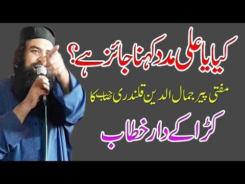 Allama Jamal Ud Din Baghdadi Ya ALI (R.A) Madad Kehna Kaisa Hai New Latest Bayan 2018