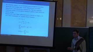Адаптация алгоритма решения задачи квадратичного программирования... | Лекториум