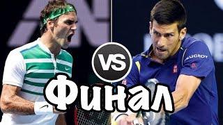 ДЖОКОВИЧ - ФЕДЕРЕР | финал | Ставки на теннис | прогноз на теннис на сегодня | прогнозы на спорт |