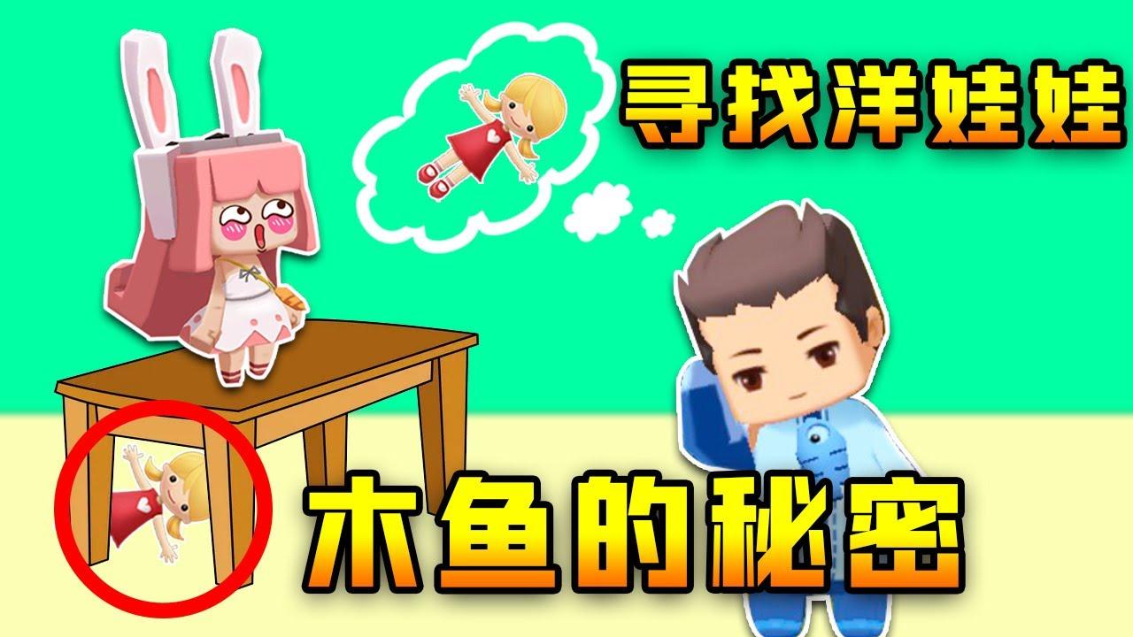 【木鱼】迷你世界:联机模式,趣味小游戏,寻找洋娃娃守住木鱼的秘密!
