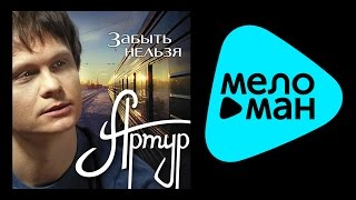 АРТУР – Забыть нельзя (Альбом 2012)