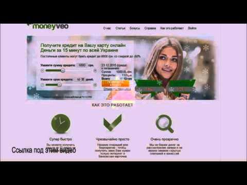 деньги онлайн займ на банковскую карту украина кредит-без-проблем-178.рф