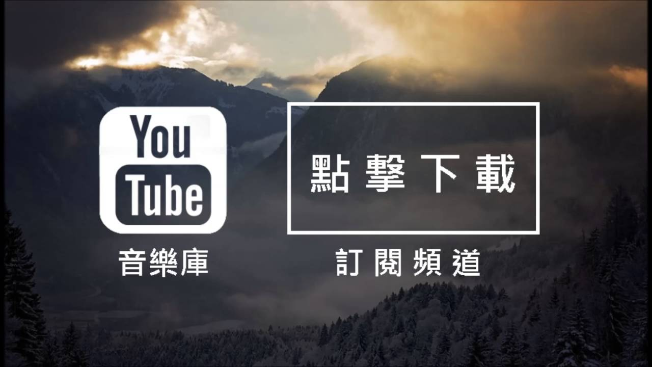 Audio Library 音樂庫 免費背景音樂下載: Into the Wormhole - YouTube