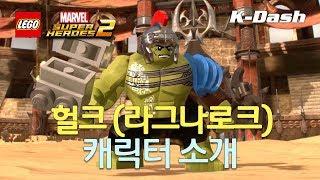 헐크 캐릭터 소개 - 레고 마블 슈퍼 히어로즈 2 Lego Marvel Super Heroes 2 Hulk Free Roam