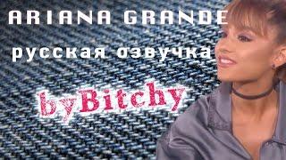 АРИАНА ГРАНДЕ О ЛЮБВИ, ВЕЛОСИПЕДАХ И VMA!  (перевод на русский byBitchy)