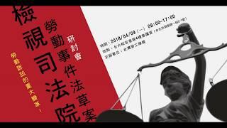 檢視勞動事件法研討會(二)論壇:台灣勞動訴訟的問題-回顧與展望