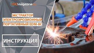 Обзор-инструкция к экстрактору электроэрозионному портативному EDM-8C для удаления метчиков и сверл
