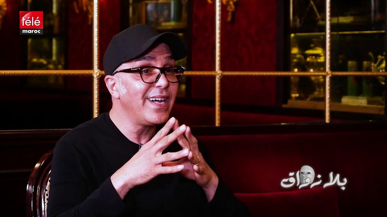 بلا زواق : حميد بوشناق يقصف حاتم عمور والدوزي ويصرح : ليس هناك فنان مغربي أو عربي أو عالمي