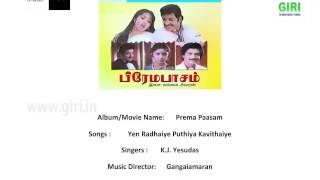 02 Yen Radhaiye Puthiya Kavithaiye-Prema Paasam-Tamil-K. J. Yesudas-S. Janaki-Vaali