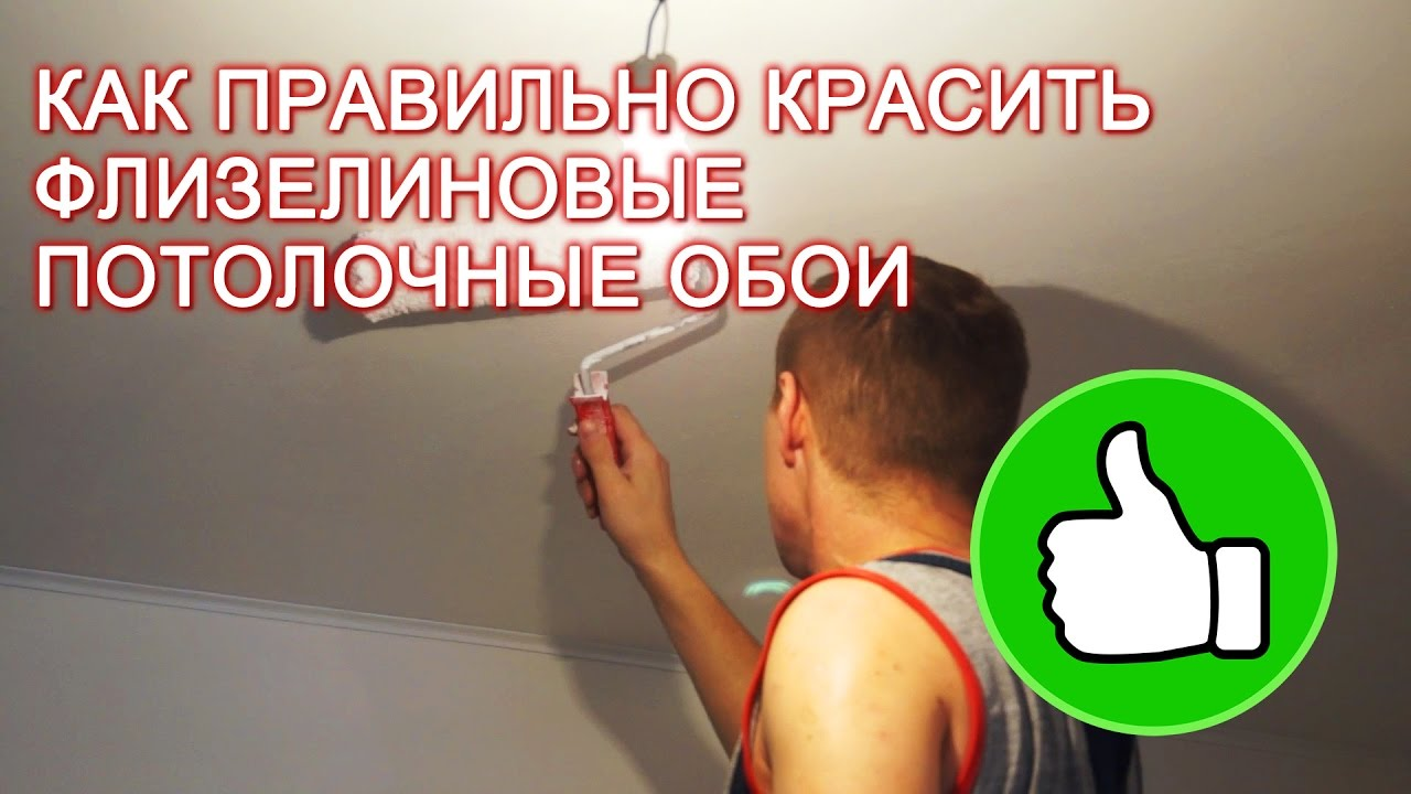 Как правильно красить флизелиновые потолочные обои? - YouTube