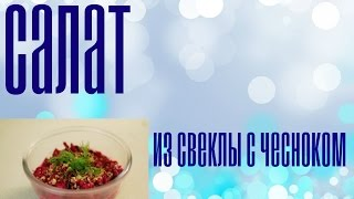 рецепты простых и вкусных салатов Cалат из свеклы с чесноком