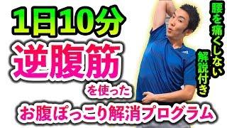 【話題の逆腹筋】1日10分で行う初心者歓迎のお腹痩せダイエットプログラム【林先生の初耳学】