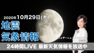 【LIVE】 最新地震・気象情報 ウェザーニュースLiVE 2020年10月29日(木)