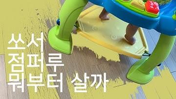 5개월 아기(5month baby) /쏘서 점퍼루 차이 / 장난감 추천/ 쏘서 사용시기 / 점퍼루 사용시기
