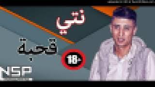 Faycel Sghir 2018 -  Nti 9ahba +18