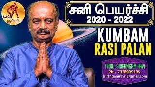 Sani Peyarchi Palangal 2020 - 2022 - Kumba Rasi - Aquarius | by Srirangam Ravi | 7338999105