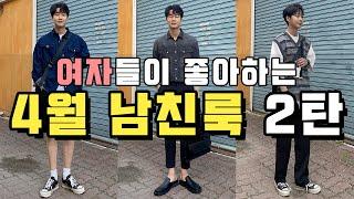 여자들이 좋아하는 남자코디 4월 남친룩 2탄(반바지,반…