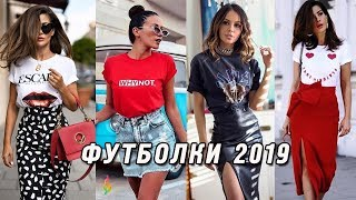 Модные футболки, топы, майки 2019! Лучшие образы, тренды лета, новинки