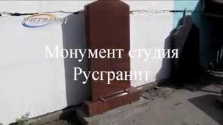 Памятник из красного гранита(, 2015-09-13T18:36:23.000Z)