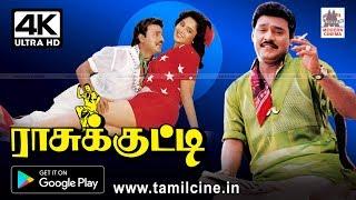 Rasukutty Movie 4k  தாய்க்குலத்தை மட்டுமல்லாது ஒட்டு மொத்த ரசிகர்களை கவர்ந்த ராசுக்குட்டி 4K யில்