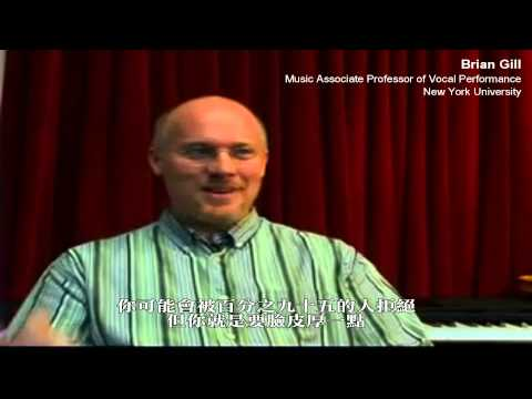 紐約大學聲樂名師 BRIAN GILL -- Tips for Acing Your Audition 甄選的成功要訣