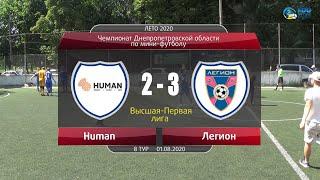 Обзор Human Легион 8 тур Высшая Первая лига Лето 2020