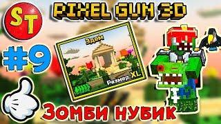 #9 ЗОМБИ НУБИК ВПЕРВЫЕ в ЭДЕМЕ. ПИКСЕЛЬ ГАН 3Д. Pixel Gun 3D