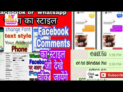 Facebook Comment Font Style /How To Change Font Style In Any Android Device