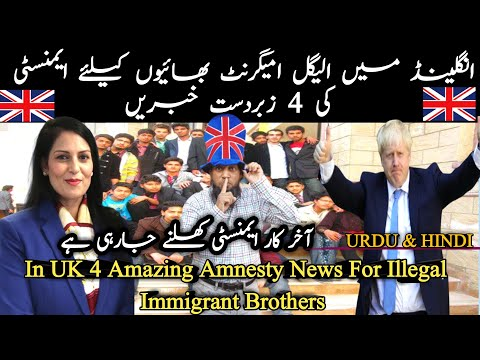 In UK 4 Amazing Amnesty News For Illegal Immigrants || UK Amnesty 2021 || Travel and Visa Services