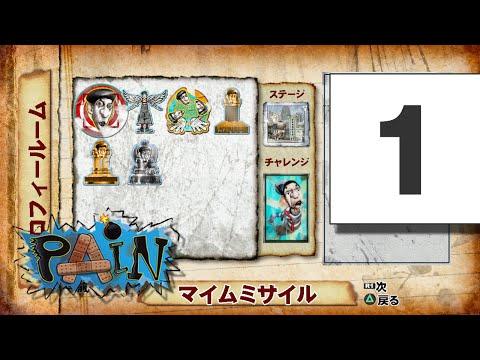 "PS3 PAIN ""King of PAIN"" trophy walkthrough 01 - Start & Mime Toss"