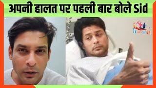 बिस्तर पर आए सिद्धार्थ ने किया अपनी हालत पर बड़ा खुलासा   Sidharth on His Health   TvSamachar24