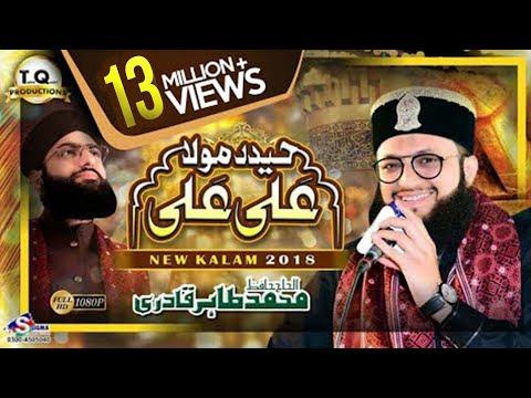 New Manqabat Maula Ali 2018 - Hafiz Tahir Qadri