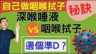 (冠肺61)香港全民檢測,Dr.Rex教大家自己做咽拭子取樣本秘訣