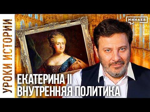 Екатерина Великая: внутренняя