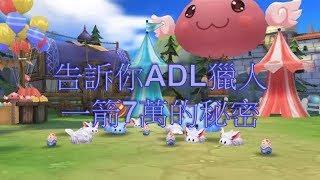 【遊戲Boy不要s】仙境傳說-守護永恆的愛 RO手遊 告訴你ADL獵人如何打出7萬傷害的秘密