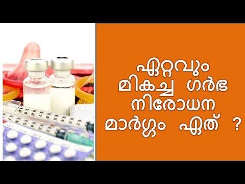 contraceptive-methods-in-malayalam-|ഗർഭ-നിരോധന-മാർഗ്ഗങ്ങൾ