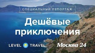 """Турция : Москва 24 : Специальный репортаж """"Дешевые приключения"""""""