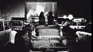 حبك حقل الغام // ادهم النابلسي // حالات واتس اب
