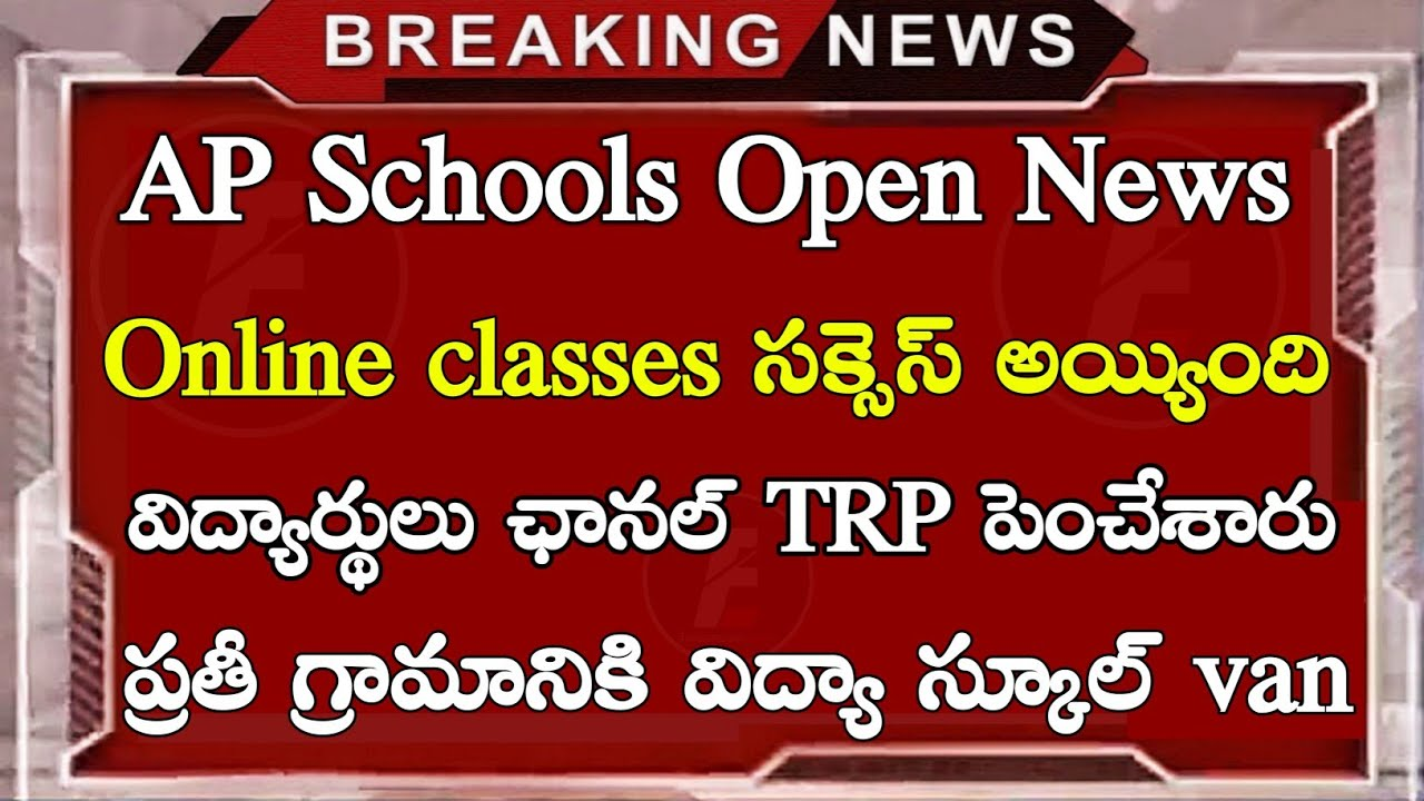 AP Schools Reopen Date 2020 | AP 1-10th online classes update | AP schools open Date 2020